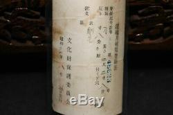 (AH-30) Very Old KATANA Famous Name sign NORIMITU with NBTHK Judgement paper