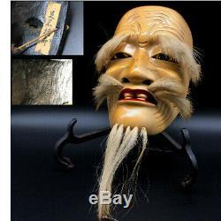 Japanese Vintage Asunazuchinomikoto  signed Kiyomi /old man noh